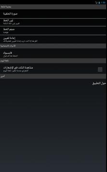 نكت تونسية - Nokat Tounsia apk screenshot