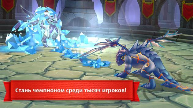 Земли Драконов скриншот 17