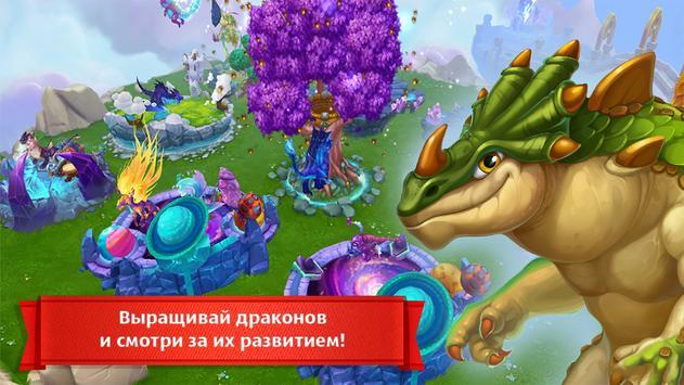 Земли Драконов скриншот 1