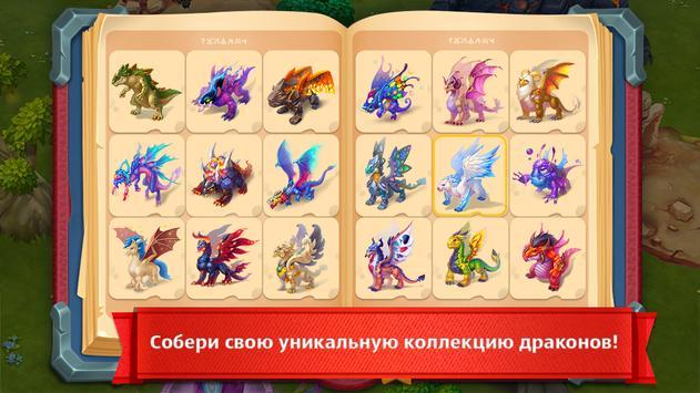 Земли Драконов скриншот 20