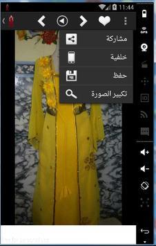 قنادر و دشاديش روعة apk screenshot