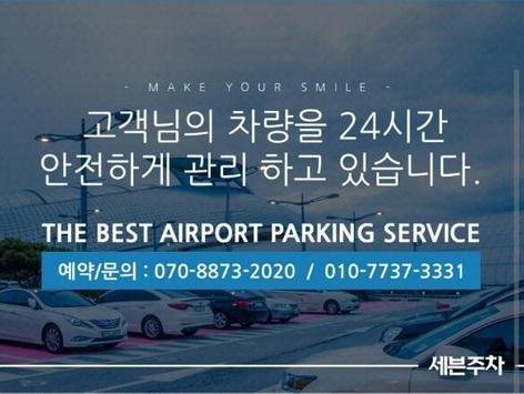 세븐주차-인천공항주차대행,주차요금 poster