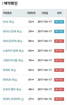세븐주차-인천공항주차대행,주차요금 apk screenshot