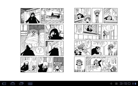手塚治虫マガジン倶楽部 apk screenshot