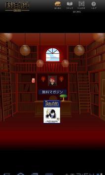 手塚治虫マガジン倶楽部 For ICONIA TAB poster