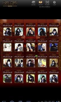 手塚治虫マガジン倶楽部 For ICONIA TAB apk screenshot