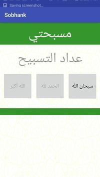 مسبحتي screenshot 6