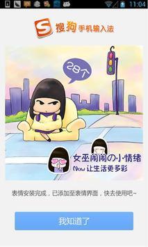 女巫闹闹小情绪搜狗手机输入法表情包 poster