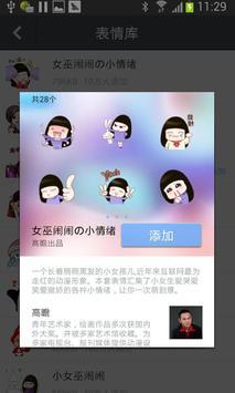 女巫闹闹小情绪搜狗手机输入法表情包 apk screenshot