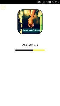 جديد رواية احلى صدفة كاملة ( اخر اصدار 2017) poster