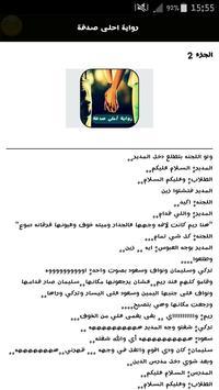 جديد رواية احلى صدفة كاملة ( اخر اصدار 2017) apk screenshot