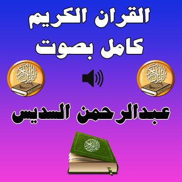 عبدالرحمن السديس قران كامل MP3 الملصق ...