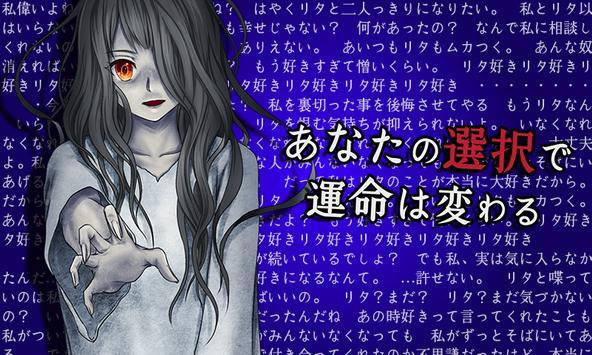 なほちゃん 【あなたを死んでも許さない】人気ゲーム apk screenshot