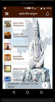 Shiv Mahapuran - महादेव शिव महापुराण apk screenshot