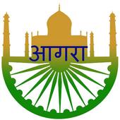 Agra - City of Taj Mahal icon