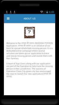 MISSING PERSON (लापता की तलाश) apk screenshot