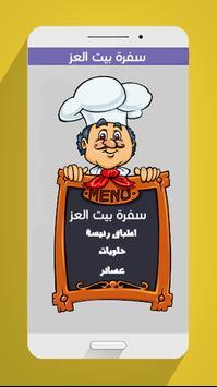سفرة بيت العز poster