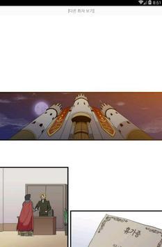 드래곤 카이트 [23~27화] screenshot 1