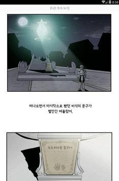 드래곤 카이트 [14~17화] apk screenshot