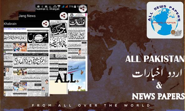 All News Papers apk screenshot