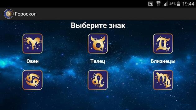 Гороскоп для Вас apk screenshot