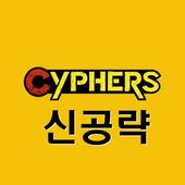 사이퍼즈 신공략(캐릭터,아이템,스토리,게임공략 등) icon