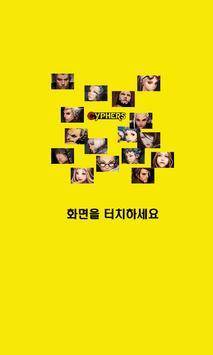 사이퍼즈 신공략(캐릭터,아이템,스토리,게임공략 등) poster
