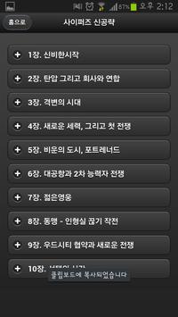 사이퍼즈 신공략(캐릭터,아이템,스토리,게임공략 등) apk screenshot