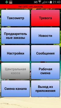 Такси Сатурн Волгоград poster