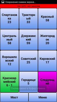 Такси Сатурн Волгоград apk screenshot