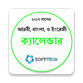 Calendar 2017 Bangla Arabic icon