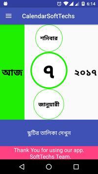 Calendar 2017 Bangla Arabic poster