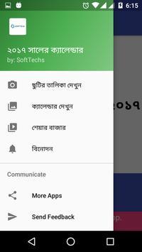Calendar 2017 Bangla Arabic screenshot 1