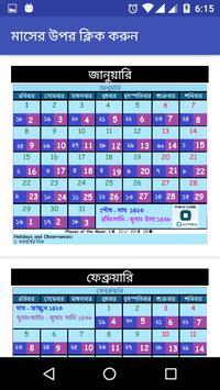 Calendar 2017 Bangla Arabic screenshot 2
