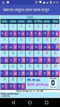 Calendar 2017 Bangla Arabic screenshot 3