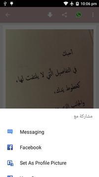 أجمل ماقيل فى الحب بدون نت screenshot 15
