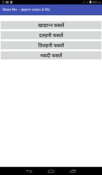 किसान मित्र – खाद्यान्न उत्पादन के लिए apk screenshot