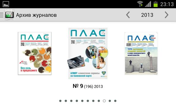 Журнал ПЛАС apk screenshot