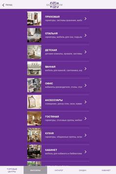 """Мебель-Гид """"ВАДЕМЕКУМ"""" screenshot 3"""
