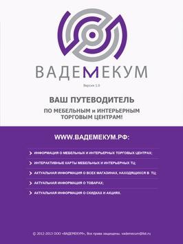 """Мебель-Гид """"ВАДЕМЕКУМ"""" screenshot 4"""