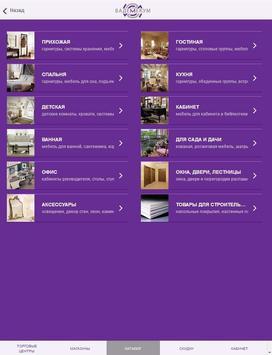 """Мебель-Гид """"ВАДЕМЕКУМ"""" screenshot 8"""