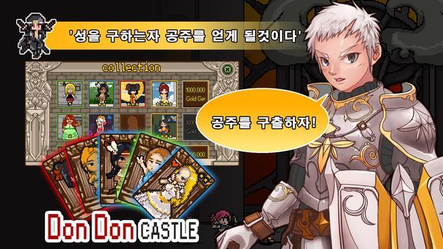 돈돈캐슬 screenshot 6