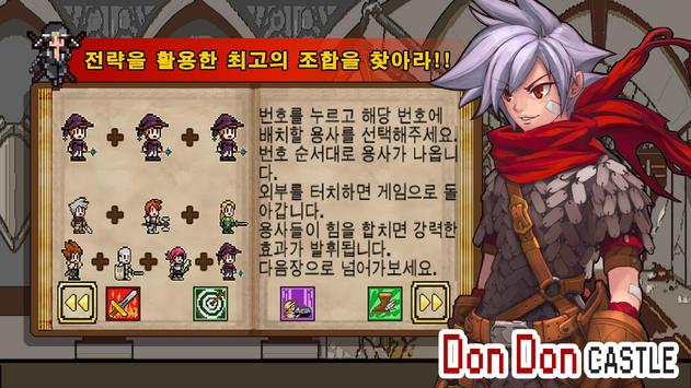 돈돈캐슬 screenshot 7