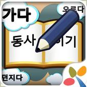 동사 익히기 icon