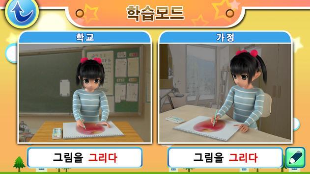 동사 익히기 apk screenshot