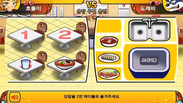 소리나라 대모험 screenshot 4