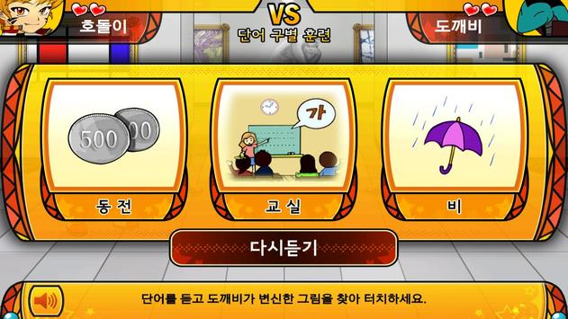 소리나라 대모험 screenshot 3