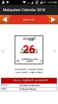 Malayalam Calendar 2018 screenshot 17
