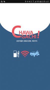차와가치(업체용)-자동차,와이파이 poster