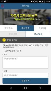 차와가치(업체용)-자동차,와이파이 screenshot 5